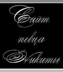Сайта певца Никиты http://nikita-muz.ru